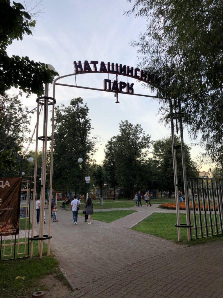 фотографии наташинского парка один крест