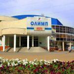 спортивный центр «Олимп»