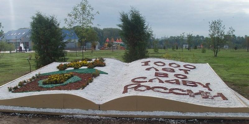 Парк Тысячелетия в Ярославле