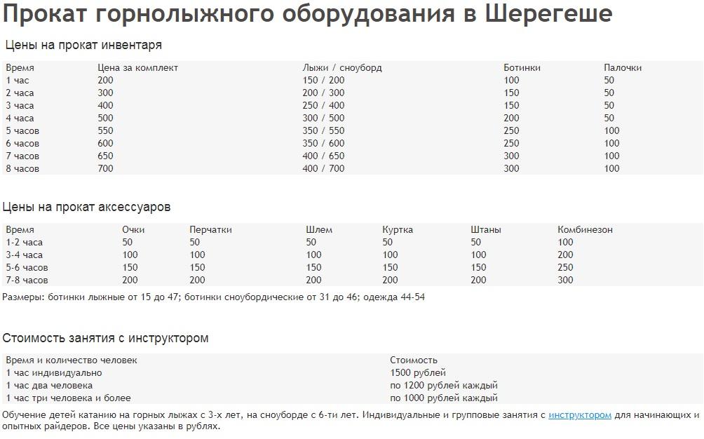 Цены Горнолыжный курорт Шерегеш в Кемеровской области