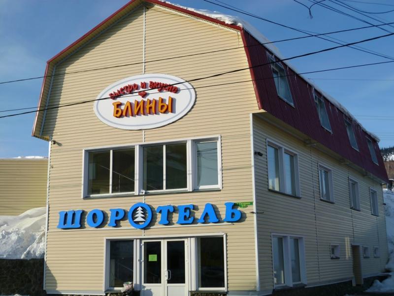 Горнолыжный курорт Шерегеш в Кемеровской области