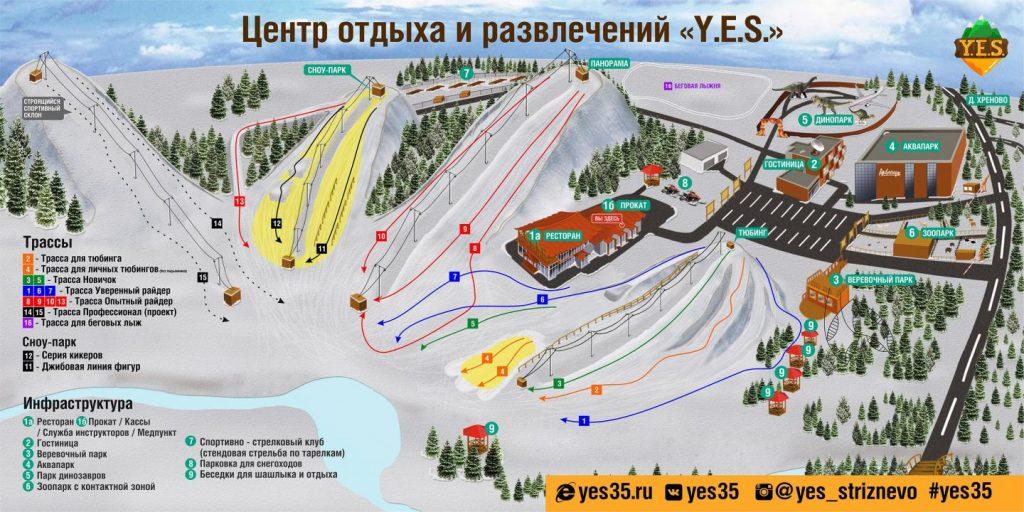 Схема трасс Горнолыжный комплекс YES Стризнево