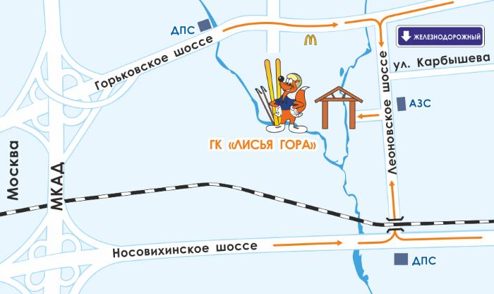 Схема проезда Горнолыжный комплекс Лисья Гора