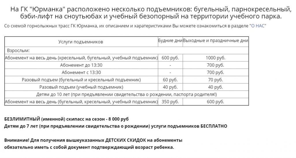 Цены Горнолыжный комплекс Юрманка Новосибирской области