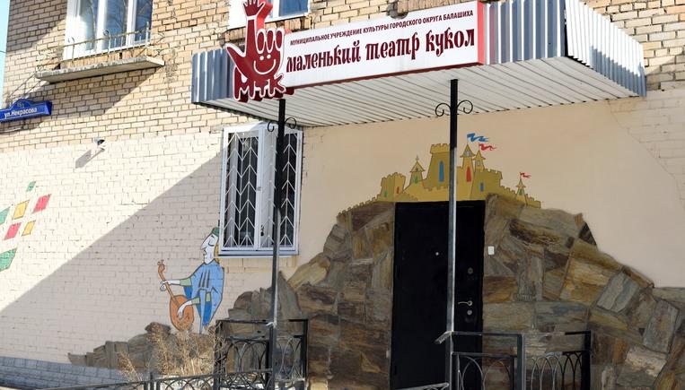 Театр кукол Горнолыжный комплекс Лисья Гора