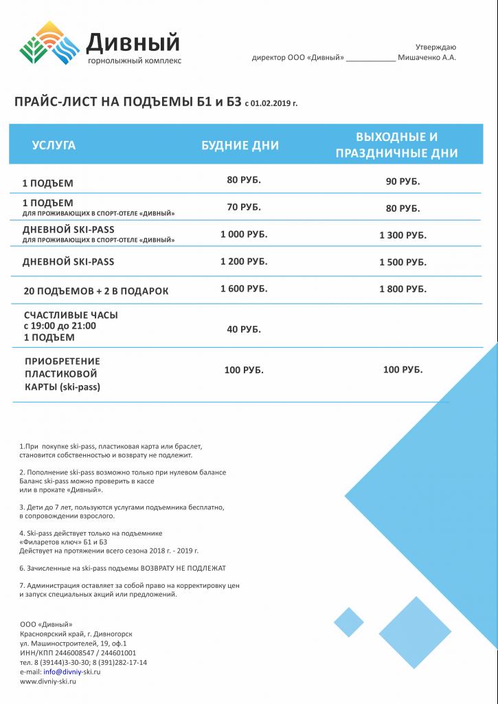 Цены Горнолыжный комплекс Дивный Ski в Дивногорске