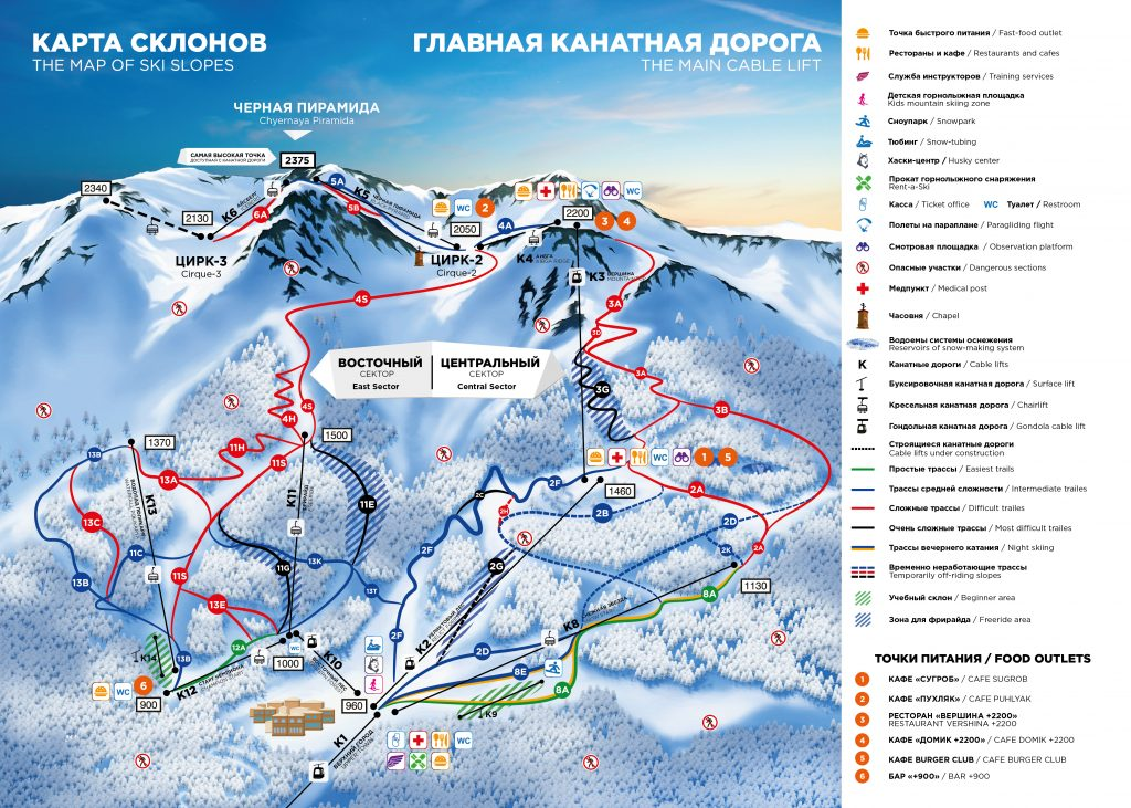 Схема трасс и склонов Горки Город - горнолыжный курорт в Сочи