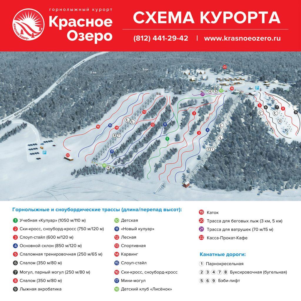 Схема трасс и подъемников Красное озеро - горнолыжный курорт в Коробицыно