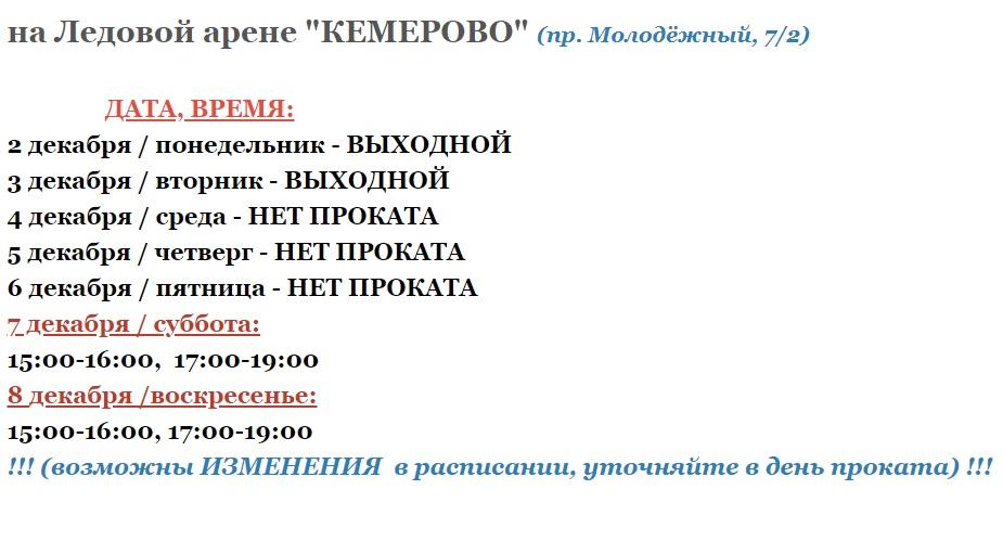 Каток на стадионе Кемерово Расписание