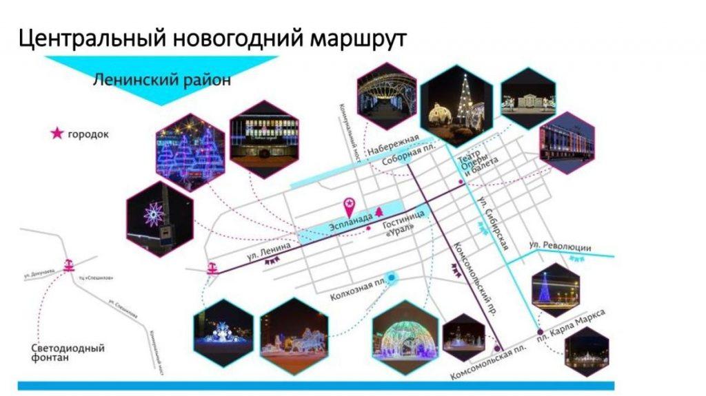 Центральный Новогодний маршрут Пермь